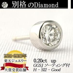 別格のダイヤピアス  0.20ct Hカラー SI2クラス Goodカットダイヤ使用  GGSJソーティング付 ダイヤモンドピアス  輝き厳選保証|diaw