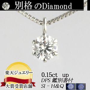 素材が選べる 別格のダイヤモンドシリーズ  ダイヤネックレス 0.15ct 無色透明 F・Gカラー SIクラス Very Goodカット  DPS H&Q鑑別書付|diaw