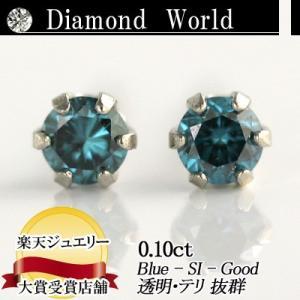 ランキング1位! 良品質SIクラス ブルー ダイヤ ピアス 0.10ct 6本爪タイプ  品質保証書付 ダイヤモンドピアス  輝き厳選保証  ブルー|diaw