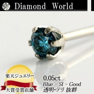 ランキング1位! 良品質SIクラス ブルー ダイヤ ピアス 0.05ct 片耳用 6本爪タイプ  品質保証書付 ダイヤモンドピアス  輝き厳選保証  ブルー|diaw
