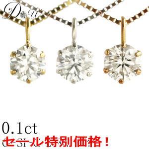 素材が選べる 別格のダイヤモンドシリーズ  ダイヤネックレス 0.10ct 無色透明 F・Gカラー SIクラス Goodカット  品質保証書付 輝き厳選保証|diaw