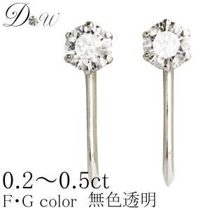 石目が選べる PT900 天然ダイヤモンドイヤリング 一粒 無色透明 FGカラー ダイヤモンド 輝き厳選保証 即日発送可|diaw