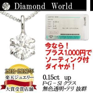 素材が選べる 別格のダイヤモンドシリーズ  ダイヤネックレス 0.15ct 無色透明 F・Gカラー SIクラス Goodカット  品質保証書付 輝き厳選保証|diaw
