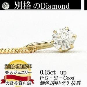 天然ダイヤモンドペンダントネックレス 0.15ct 無色透明 F・Gカラー SIクラス Goodカット  品質保証書付 ダイヤモンド  輝き厳選保証|diaw