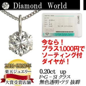 ダイヤモンド ネックレス 0.2ct 一粒 ダイヤネックレス プラチナ PT900 ゴールド K18 ピンクゴールド K18PG レディース カラーレス 品質保証書付 送料無料|diaw