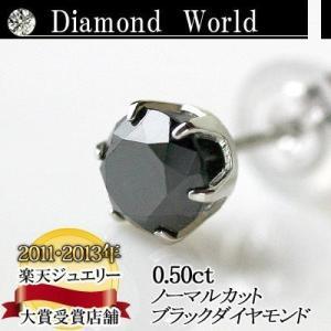 プラチナ900 ブラックダイヤモンド ピアス 0.5ct 片耳ピアス  6本爪タイプ  品質保証書付  ダイヤ ブラックダイ|diaw