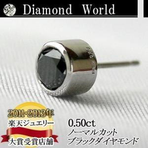 良品質 PT900ブラックダイヤ ピアス 0.5ct フクリン留タイプ  品質保証書付  ブラックダイヤモンド  片耳ピアス 即日発送可|diaw