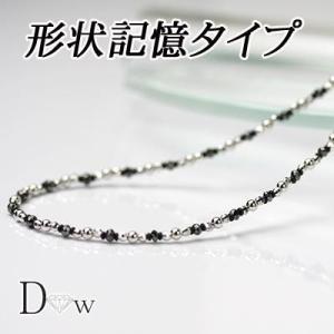 形状記憶タイプ良品質 K18WGブラックダイヤモンドネックレス 4ct ブラックダイヤモンド|diaw