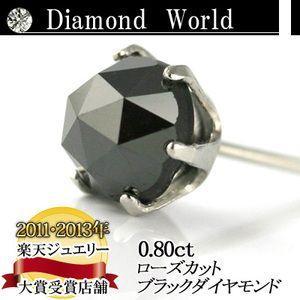 サイズが選べる PT900 プラチナ ローズカット ブラックダイヤモンド ピアス 0.8ct 片耳ピアス 6本爪タイプ  品質保証書付  送料無料|diaw