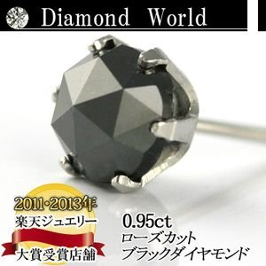 PT900 プラチナ ローズカット ブラックダイヤモンド ピアス 0.95ct 片耳ピアス 6本爪タイプ  品質保証書付  送料無料  即日発送可|diaw