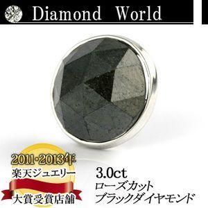 PT900 プラチナ ローズカット ブラックダイヤモンド ピアス 3.0ct 片耳ピアス フクリン留タイプ  品質保証書付  送料無料  即日発送可|diaw