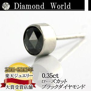 PT900 プラチナ ローズカット ブラックダイヤモンド ピアス 0.35ct 片耳ピアス フクリン留タイプ  品質保証書付  送料無料  即日発送可|diaw