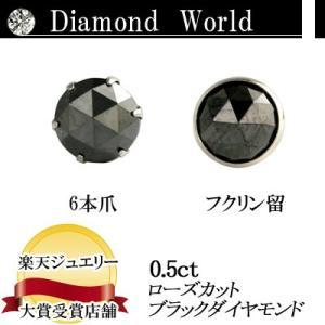 デザインが選べる PT900 プラチナ ローズカット ブラックダイヤモンド ピアス 0.5ct 片耳ピアス 6本爪タイプ  品質保証書付  即日発送可|diaw