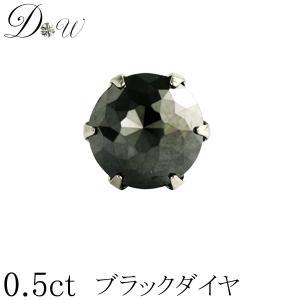 PT900 プラチナ スーパーローズカット ブラックダイヤモンド ピアス 0.5ct 片耳ピアス 6本爪タイプ  品質保証書付  送料無料  即日発送可|diaw