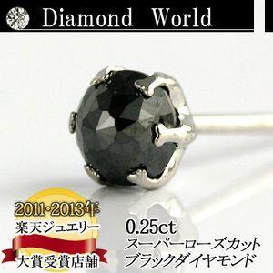 PT900 プラチナ スーパーローズカット ブラックダイヤモンド ピアス 0.25ct 片耳ピアス 6本爪タイプ  品質保証書付  即日発送可|diaw