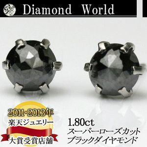 PT900 プラチナ スーバーローズカット ブラックダイヤモンド ピアス 1.8ct 6本爪タイプ  品質保証書付  送料無料  即日発送可|diaw