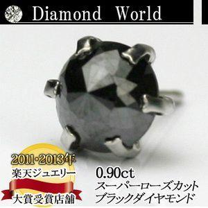 PT900 プラチナ スーパーローズカット ブラックダイヤモンド ピアス 0.9ct 片耳ピアス 6本爪タイプ  品質保証書付  送料無料  即日発送可|diaw