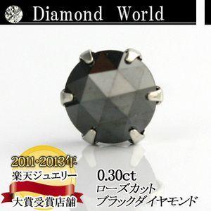 PT900 プラチナ ローズカット ブラックダイヤモンド ピアス 0.3ct 片耳ピアス 6本爪タイプ  品質保証書付  即日発送可|diaw