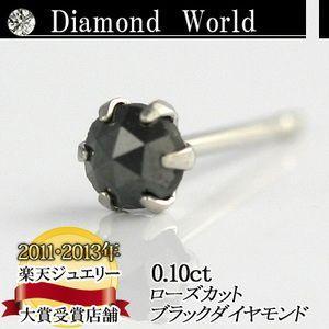 PT900 プラチナ ローズカット ブラックダイヤモンド ピアス 0.1ct 片耳ピアス 6本爪タイプ  品質保証書付  即日発送可|diaw