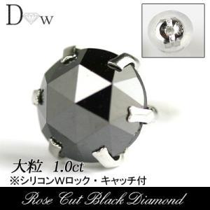 【 10%OFF タイムセール 】PT900 プラチナ ローズカット ブラックダイヤモンド ピアス 1.0ct 片耳ピアス 6本爪タイプ  品質保証書付  送料無料  即日発送可|diaw