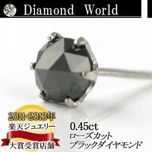PT900 プラチナ ローズカット ブラックダイヤモンド ピアス 0.45ct 片耳ピアス 6本爪タイプ  品質保証書付  即日発送可|diaw