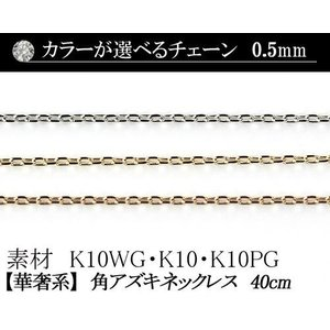 カラーが選べる K10角アズキチェーン 0.5mmホワイトゴールド・ゴールド・ピンクゴールド40cm  日本製 華奢系 スキンジュエリー  K10|diaw