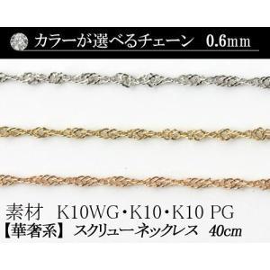 カラーが選べる K10スクリューチェーン 0.6mmホワイトゴールド・ゴールド・ピンクゴールド40cm  日本製 華奢系 スキンジュエリー  K10|diaw