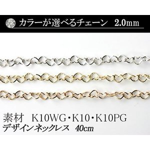 カラーが選べる K10デザインチェーン 2.0mmホワイトゴールド・ゴールド・ピンクゴールド40cm  日本製 K10 ネックレス チェーン YG|diaw