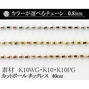 カラーが選べる K10カットボールチェーン 0.8mmホワイトゴールド・ゴールド・ピンクゴールド40cm  日本製 K10 ネックレス チェーン Y|diaw