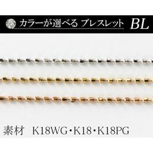 カラーが選べる K18カットボールブレスレット0.8mmホワイトゴールド・ゴールド・ピンクゴールド18cm  日本製 diaw