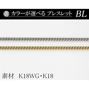 カラーが選べる K18キヘイブレスレット1.2mmホワイトゴールド・ゴールド18cm  日本製 diaw