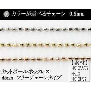 カラーが選べる K10カットボールチェーン 0.8mmホワイトゴールド・ゴールド・ピンクゴールド45cm フリーチェーンタイプ 日本製 K10 ネッ|diaw