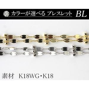 カラーが選べる K18デザインブレスレット3.7mmホワイトゴールド・ゴールド18cm  日本製|diaw