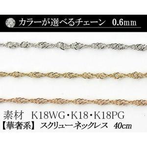 カラーが選べる K18スクリューチェーン 0.6mmホワイトゴールド・ゴールド・ピンクゴールド40cm  日本製 華奢系 スキンジュエリー  K18|diaw