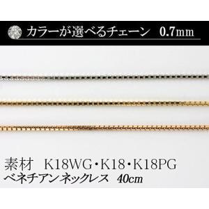 カラーが選べる K18ベネチアンチェーン 0.7mmホワイトゴールド・ゴールド・ピンクゴールド40cm  日本製|diaw