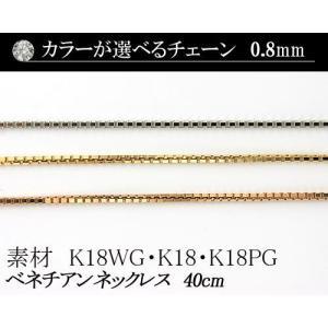 カラーが選べる K18ベネチアンチェーン 0.8mmホワイトゴールド・ゴールド・ピンクゴールド40cm  日本製|diaw