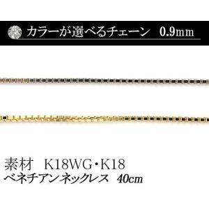 カラーが選べる K18ベネチアンチェーン 0.9mmホワイトゴールド・ゴールド40cm  日本製|diaw