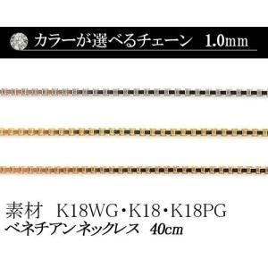 カラーが選べる K18ベネチアンチェーン 1.0mmホワイトゴールド・ゴールド・ピンクゴールド40cm  日本製|diaw