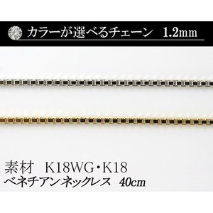 カラーが選べる K18ベネチアンチェーン 1.2mmホワイトゴールド・ゴールド40cm  日本製|diaw
