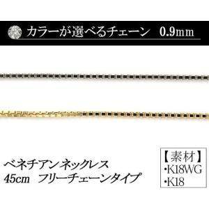 カラーが選べる K18ベネチアンチェーン 0.9mmホワイトゴールド・ゴールド45cm フリーチェーンタイプ 日本製|diaw