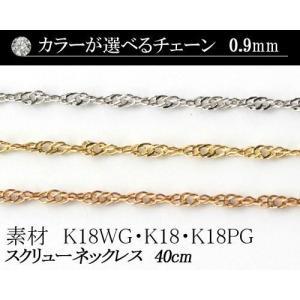 カラーが選べる K18スクリューチェーン 0.9mmホワイトゴールド・ゴールド・ピンクゴールド40cm  日本製 K18 ネックレス チェーン YG|diaw