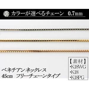 カラーが選べる K18ベネチアンチェーン 0.7mmホワイトゴールド・ゴールド・ピンクゴールド45cm フリーチェーンタイプ 日本製|diaw