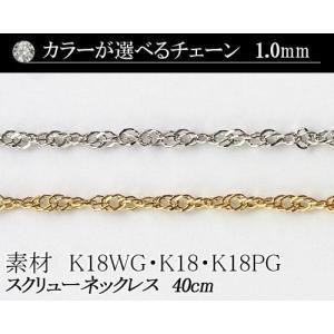 カラーが選べる K18スクリューチェーン 1.0mmホワイトゴールド・ゴールド・ピンクゴールド40cm  日本製|diaw