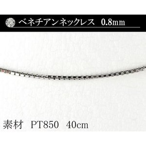 PTベネチアンチェーン  0.8mm 40cm  日本製 ネックレス チェーン ベネチアンネックレス Pt850|diaw