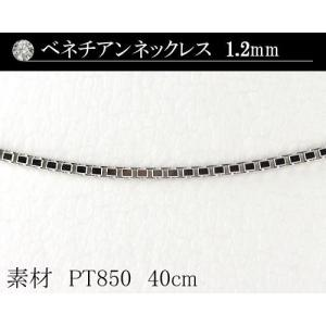 PTベネチアンチェーン  1.2mm 40cm  日本製|diaw