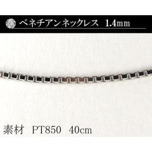 PTベネチアンチェーン  1.4mm 40cm  日本製|diaw