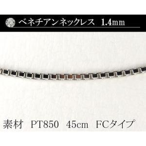 PTベネチアンチェーン 1.4mm 45cm フリーチェーンタイプ 日本製 ネックレス チェーン ベネチアンネックレス Pt850|diaw
