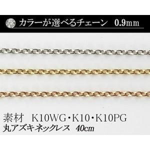カラーが選べる K10丸アズキチェーン 0.9mmホワイトゴールド・ゴールド・ピンクゴールド40cm  日本製 K10 ネックレス チェーン YG|diaw