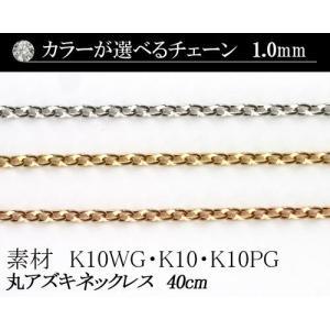カラーが選べる K10丸アズキチェーン 1.0mmホワイトゴールド・ゴールド・ピンクゴールド40cm  日本製 K10 ネックレス チェーン YG|diaw