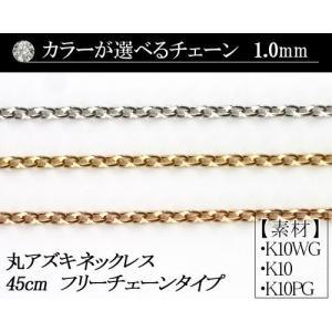 カラーが選べる K10丸アズキチェーン 1.0mmホワイトゴールド・ゴールド・ピンクゴールド45cm フリーチェーンタイプ 日本製 K10 ネックレ|diaw
